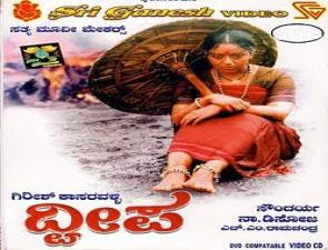 Dweepa 2003 Kannada Movie Watch Online