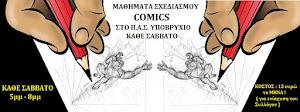 ΕΚΠΑΙΔΕΥΣΗ - ΜΑΘΗΜΑΤΑ ΣΧΕΔΙΑΣΜΟΥ COMICS