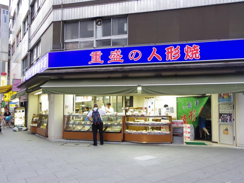 「重盛永信堂(東京都中央区日本橋人形町2-1-1)」の画像検索結果