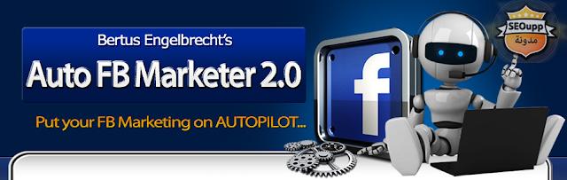 برنامج Auto Facebook Marketer للتسويق الالكتروني عبر الفايسبوك 2015
