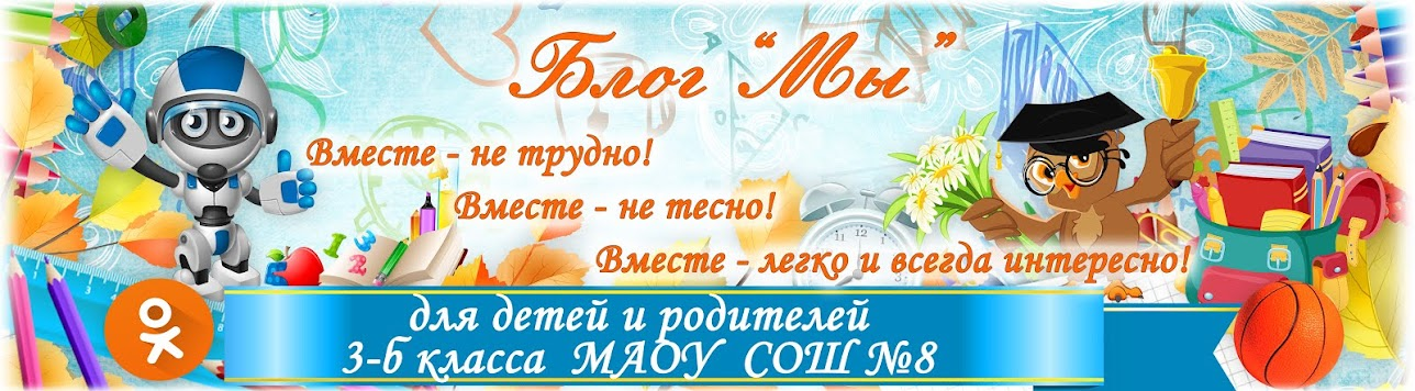 """Блог """"МЫ"""" для родителей и детей 3-б класса                                  МАОУ  СОШ №8  г.Ирбита"""
