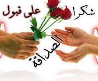صور شكرا على قبول الصداقة للفيس بوك 2013 - بطاقات شكر لقبول الصداقة