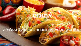 מסעדה מקסיקנית אמיגוס