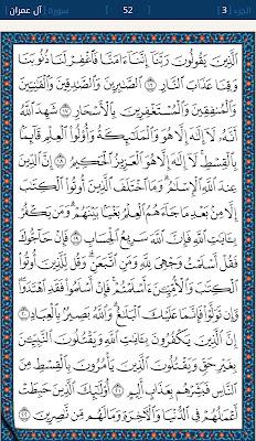 القرآن الكريم 52 - دنيا ودين