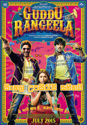 Guddu Rangeela 2015 Hindi Movie Watch Online With Sinahala Subtitle