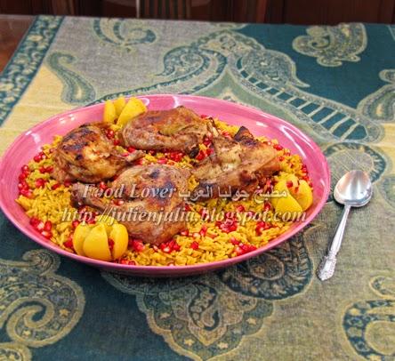 Pomegranate & Preserved Lemon Chicken Pilaf بيلاف الدجاج بالرمان والليمون المخلل