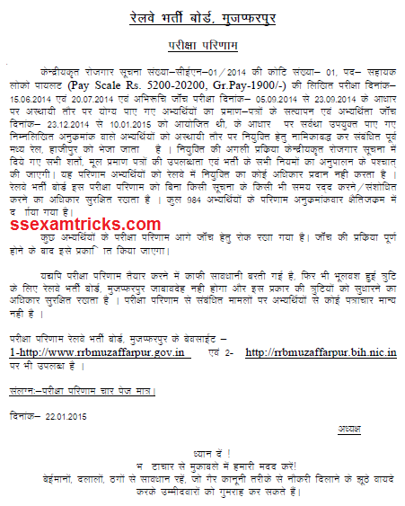 New appointment letter format railway letter railway format appointment result alp released final muzaffarpur 15 letter rrb 2014 appointment spiritdancerdesigns Gallery