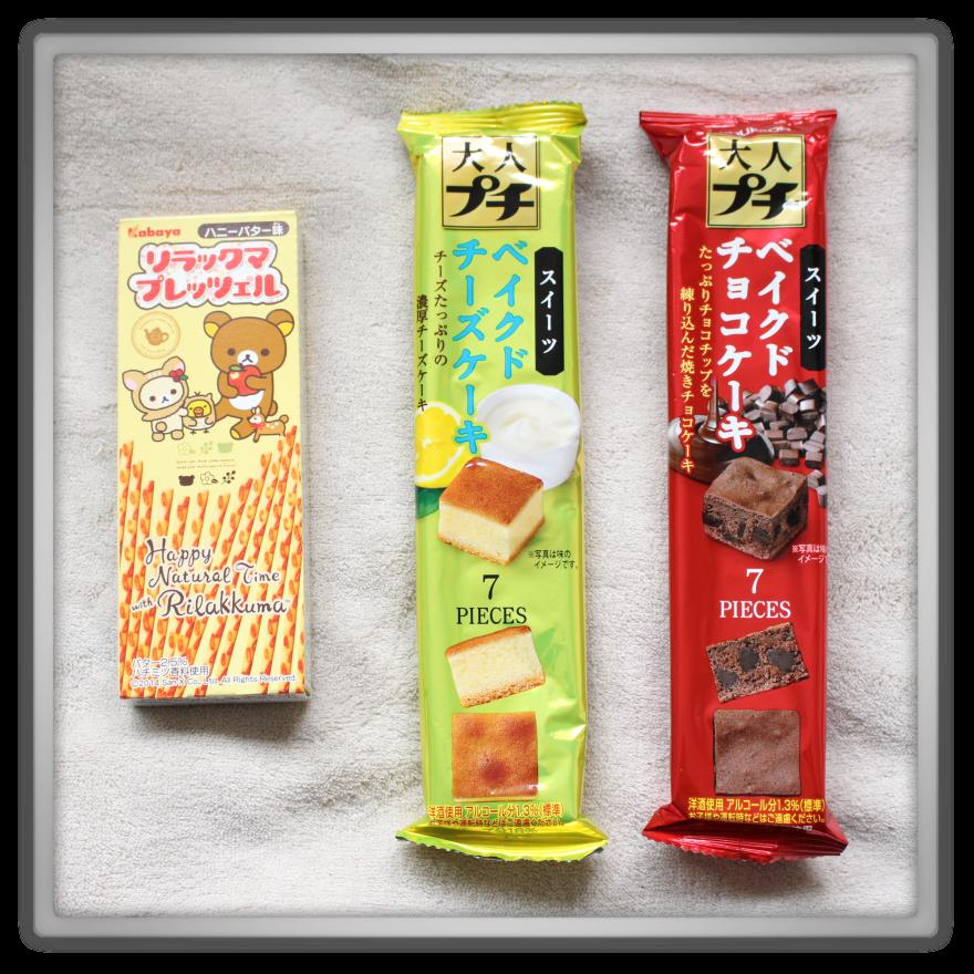 Candysan Japanese Candy Haul & Review Otona Petit - Cheese Cake Otona Petit - Cheddar brownie chocolate Rilakkuma Bretzels pretsels