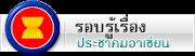 ประชาคมอาเซียน