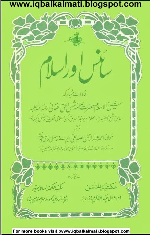 Science Aor Islam by Maulana Shams ul Haq Afghani