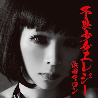 Maron Hamada 浜田マロン - Huryo Shojo Elegy 不良少女エレジー