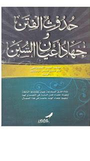 hudoos Ul Fitan Wa Jehad Ayanun Sunnan حدوث الفتن  و جھاد اعیان السنن عربی