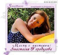 Месяц с дизайнером: Анастасия Городилова