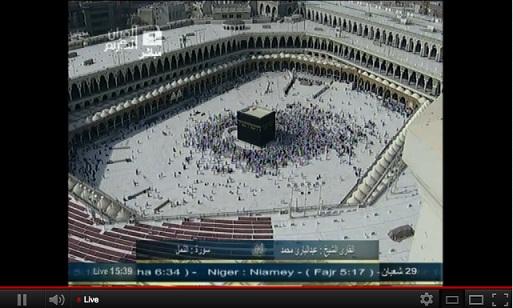 بث مباشر للمسجد الحرام بمكة المكرمة طوال اليوم بدون انقطاع