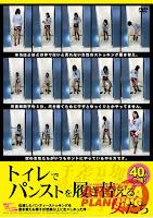 PARM-079 トイレでパンストを履き替える女たち