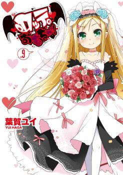 Lotte no Omocha! Manga