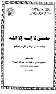 حمل كتاب معنى لا اله إلا الله ومقتضاها وآثارها في الفرد والمجتمع -  صالح بن فوزان