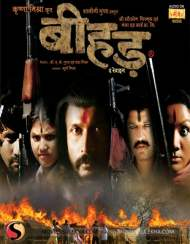 Beehad - The Ravines-2013 Hindi movie