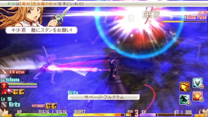 Hollow Fragment Single Hand Sword Skill Savage Fulcrum