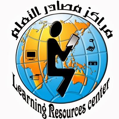 مصادر التعلم فئات ومكونات مراكز مصادر التعلم في المملكة العربية السعودية