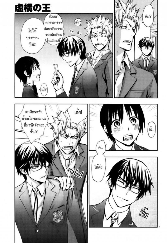 อ่านการ์ตูน Kyokou no Ou 1 ภาพที่ 5