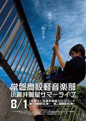 2011.小倉井筒屋サマーライブ