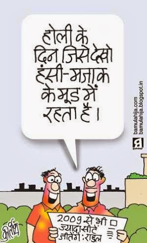 Holi cartoon, rahul gandhi cartoon, congress cartoon, election 2014 cartoons, cartoons on politics, indian political cartoon