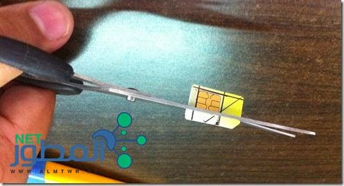 كيفية قص شريحة الخط الهاتف SIM Card العادية لتصبح micro-SIM أو nano-SIM