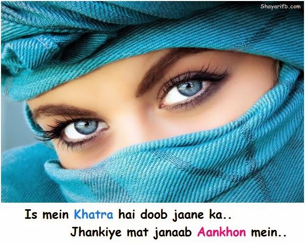 Is mein khatra hai doob jaane ka.. Jhankiye mat janaab aankhon mein..