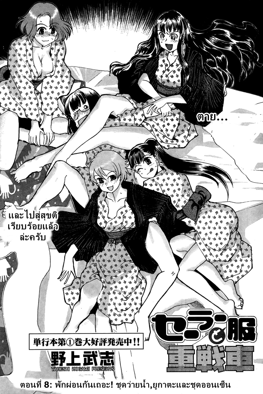 Sailor Fuku to Juusensha ตอนที่ 8 TH แปลไทย