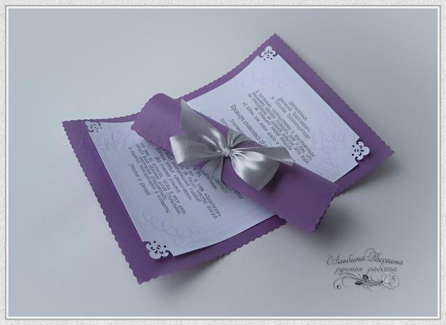 Пригласительные на свадьбу. Приглашения на свадьбу свитки.