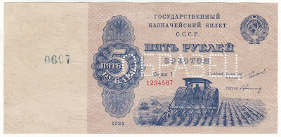 Soviet Union 5 Gold Rubles banknote bill