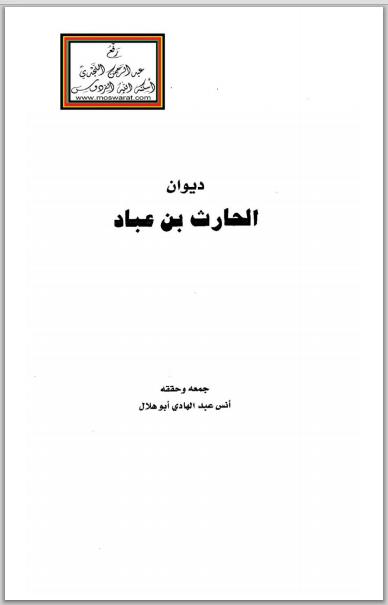 ديوان الحارث بن عباد pdf