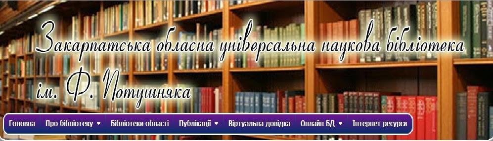 Закарпатська обласна універсальна наукова бібліотека імені Ф. Потушняка