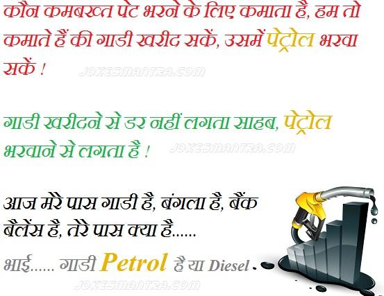 Petrol Price Hike Jokes ~ Funny Indian Pics