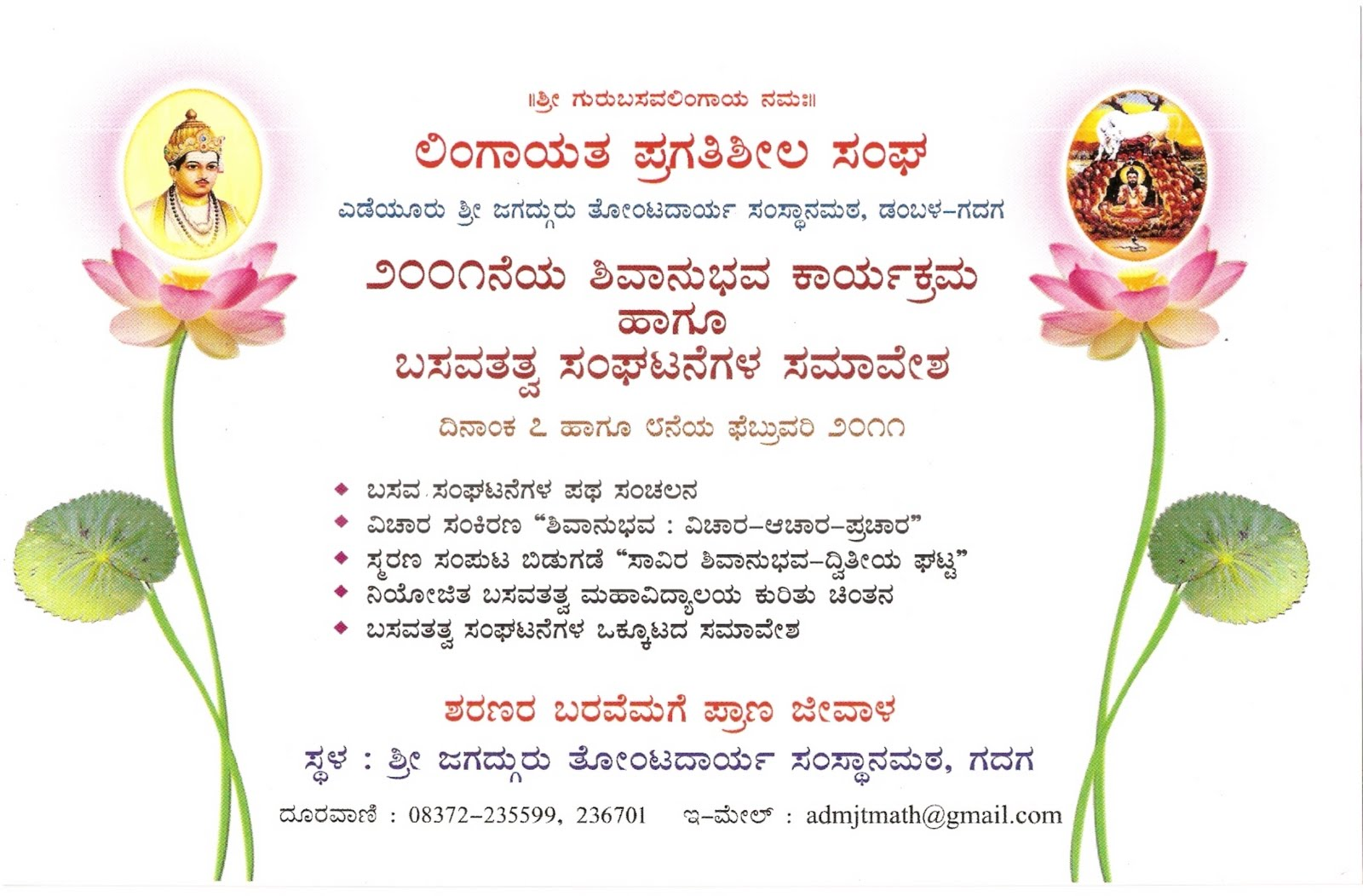 Griha pravesh invitation wordings in kannada premium invitation griha pravesh invitation wordings in kannada premium invitation stopboris Gallery