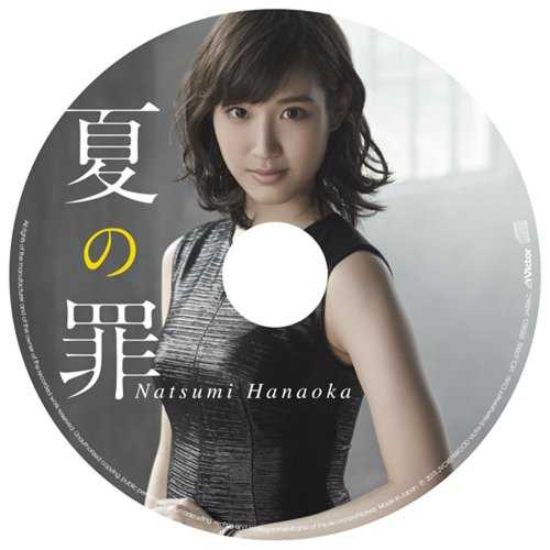 [Single] 花岡なつみ – 夏の罪 (2015.08.12/MP3/RAR)