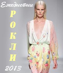 Ежедневни рокли 2013
