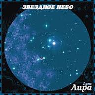 Lyra | Starry Sky - volume 3