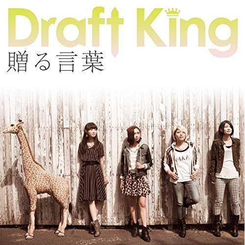 [MUSIC] Draft King – 贈る言葉/Draft King – Okuru Kotoba (2015.03.04/MP3/RAR)