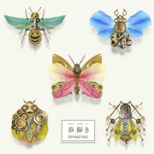 [Single] やなぎなぎ – 春擬き (2015.06.03/MP3/RAR)