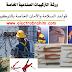 تحميل وقراءة كتاب قواعد السلامة والأمان الخاصة بالتركيبات الصناعية pdf Safety rules for the industrial installations