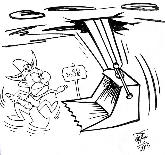 ကာတြန္း မိုုးသြင္ – ငရဲျပည္ပါ တူးယူသြားပါ