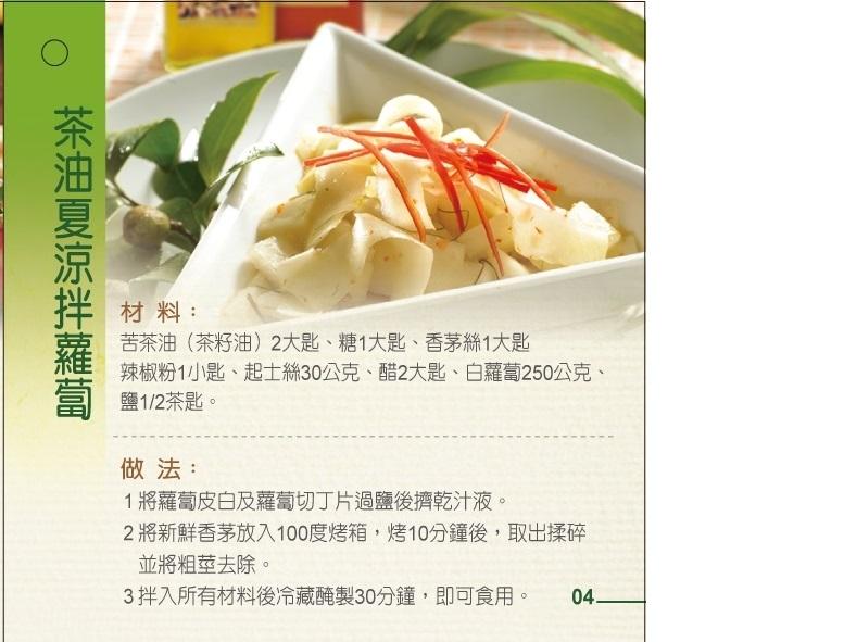 茶油南瓜煎餅