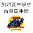 加州賽車學校台灣參賽學員