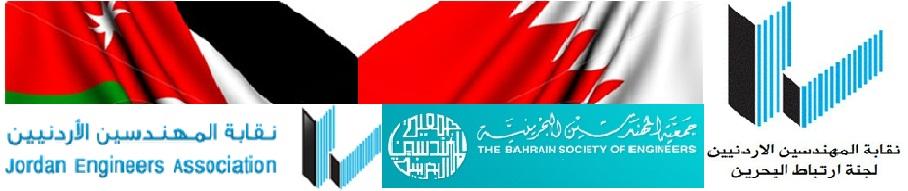 Jordan Engineers Association/ Bahrain   لجنة ارتباط المهندسين الاردنيين في البحرين