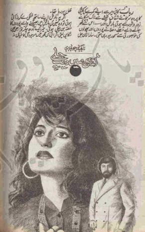 Free download Andhi mein deep jaley novel by Nahid Chaudhary pdf, Online reading.