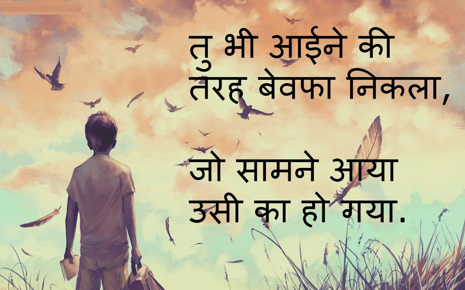 New Shayari Hindi Mai