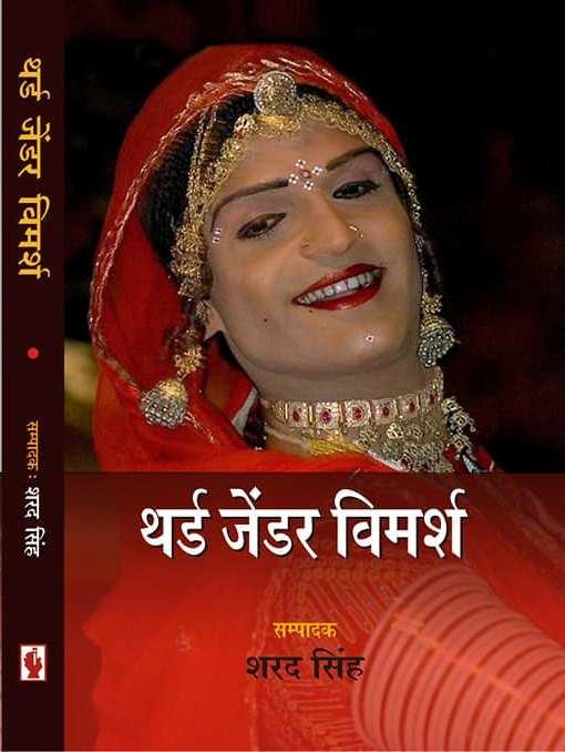 थर्ड जेंडर विमर्श, सामयिक प्रकाशन, नई दिल्ली