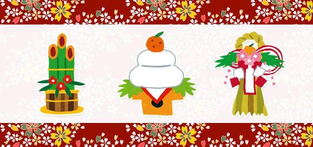 お正月飾りの無料イラスト素材いろいろ。鏡餅・門松・しめ縄飾りなど。商用可。